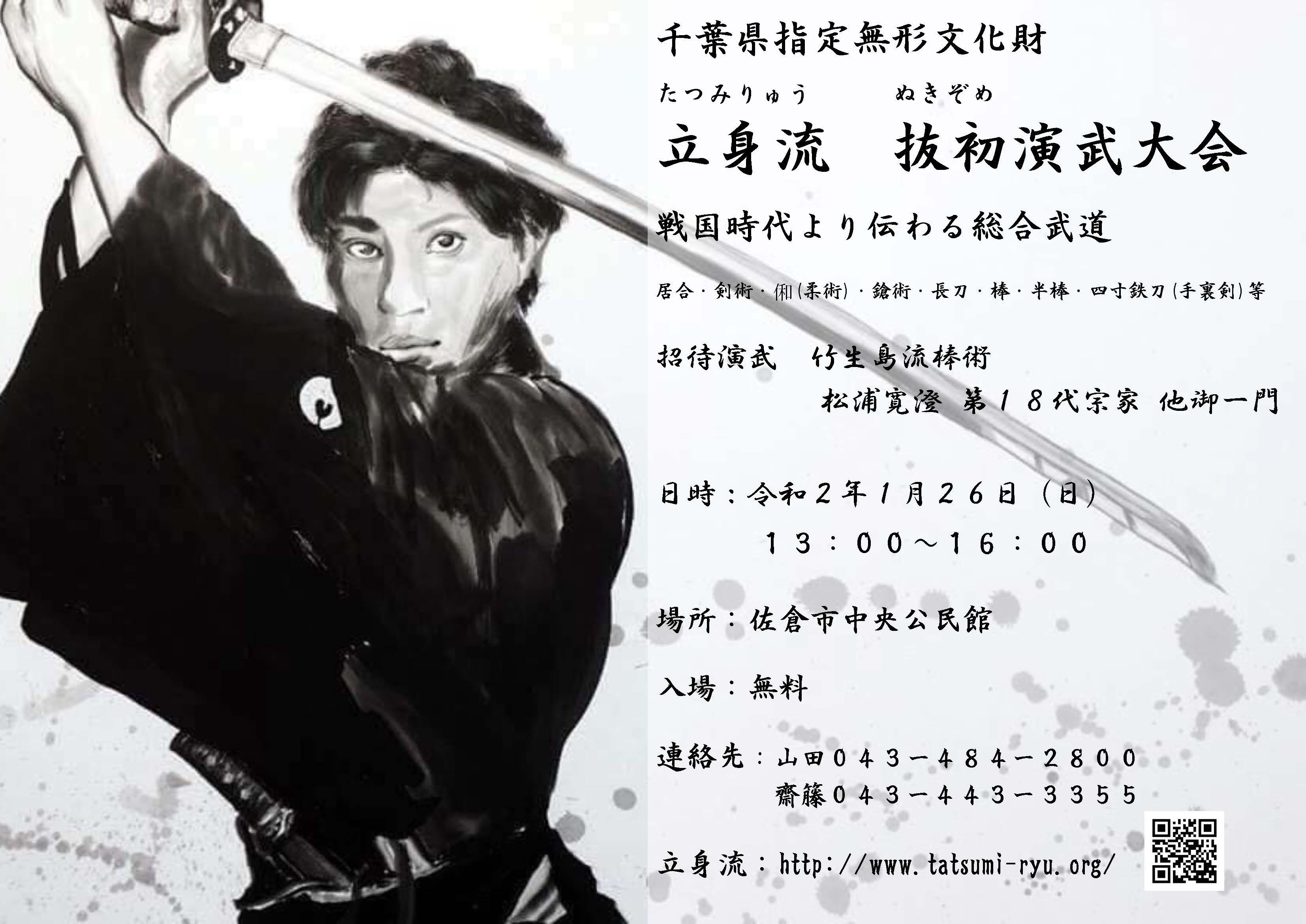 2020年演武大会ポスター